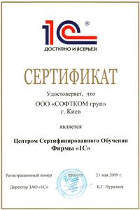 Компания СОФТКОМ фото 7