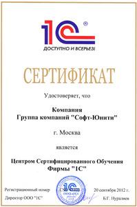"""Компания ГК """"Софт-Юнити"""" фото 1"""