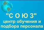 """Центр обучения """"Союз"""""""