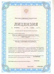 """Компания Учебный центр """"СПЕКТР ГРУПП"""" фото 1"""