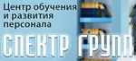 """Учебный центр """"СПЕКТР ГРУПП"""""""