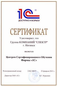 """Компания ГК """"СПЕКТР"""" фото 1"""