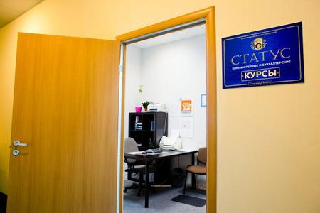 Компания СТАТУС, ЦОТ (м. Проспект Ветеранов) фото 6