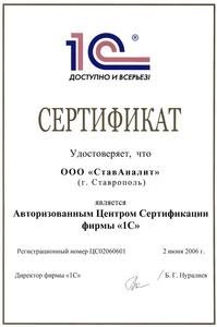 Компания СтавАналит фото 1
