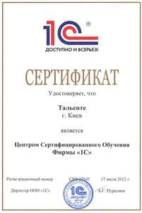 "Компания Фирма ""Тальенте"" фото 1"