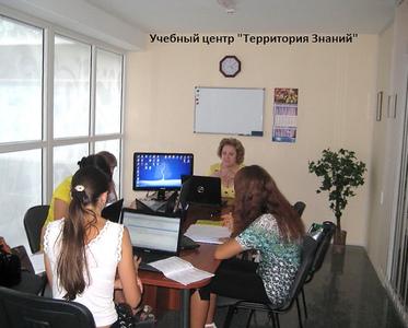 Компания Территория знаний фото 1