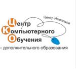 Центр Компьютерного Обучения и дополнительного образования (Центр Немцовой)