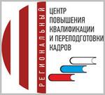Центр повышения квалификации и переподготовки кадров