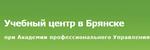 Учебный центр в Брянске при Академии профессионального Управления