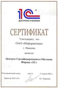 Компания АО «Информатика» фото 1