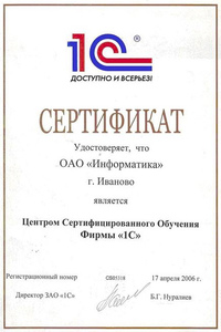 Компания АО Информатика фото 1