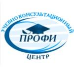 Учебно-консультационный центр ПРОФИ