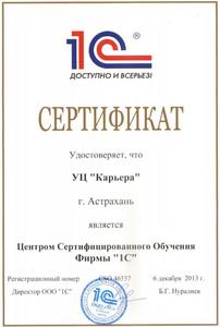 """Компания УЦ """"Карьера"""" фото 1"""
