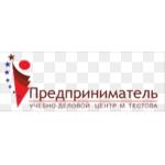 УДЦ Предприниматель