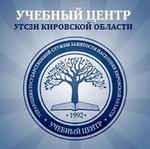Учебный центр УГСЗН Кировской области