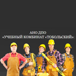 УК Тобольский