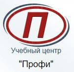 """Учебный центр """"Профи"""""""