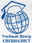 Учебный Центр «Специалист» на Акушинского