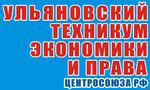 Ульяновский техникум экономики и права Центросоюза РФ