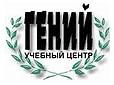 """Учебный центр """"ГЕНИЙ"""" - ул. Народной Воли"""