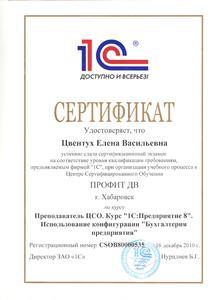 Компания НОУДПО «Хабаровский учебный центр учета и информатики» фото 1