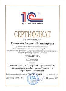 Компания НОУДПО «Хабаровский учебный центр учета и информатики» фото 2