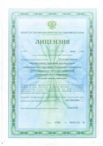 Компания НОУДПО «Хабаровский учебный центр учета и информатики» фото 3