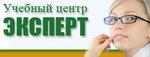 """Учебный центр """"Эксперт"""""""