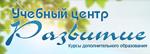 """Учебный центр """"Развитие"""""""