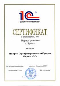 """Компания ЦСО """"Верное решение"""" фото 6"""