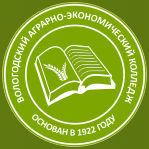 Вологодский аграрной экономический колледж