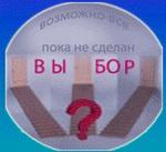 """Учебный центр """"Выбор"""""""