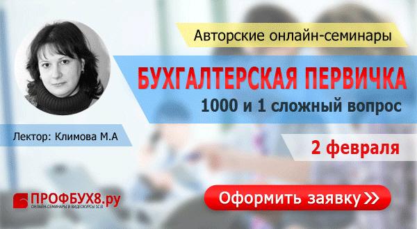 БУХГАЛТЕРСКАЯ ПЕРВИЧКА 1000 И 1 СЛОЖНЫЙ ВОПРОС